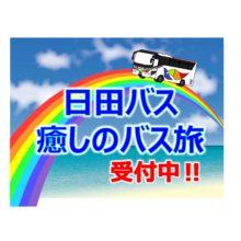 日田 高速バス